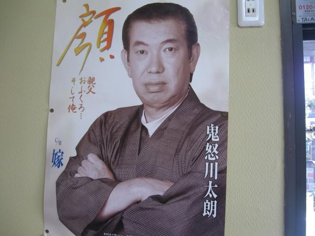 鬼怒川 太郎